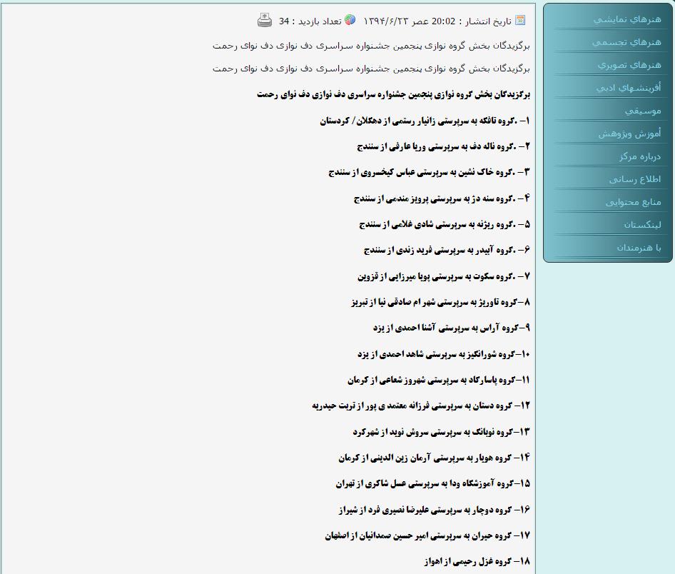گروه حیران برگزیده بخش گروه نوازی پنجمین جشنواره سراسری دف نوازی دف نوای رحمت از اصفهان